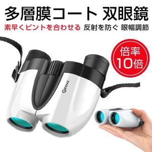 双眼鏡 10倍 コンサート 高倍率 防水 小型 軽量 望遠鏡 反射を防ぐ 多層膜コート 眼幅調節可能...