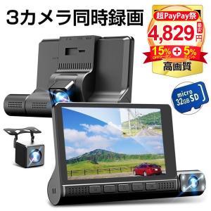 [母の日限定 12%OFF]ドライブレコーダー 3カメラ同時録画 1296P  SONYIMX327センサー 超広角 4.0インチ HDR画像補正 駐車監視 Gセンサー  ループ録画|TUTUYO PayPayモール店