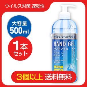 「在庫あり」アルコールジェル  500ml 1本セット 除菌ジェル 清潔 保湿 ウイルス 対策 手 指 大容量 洗浄 ジェル エタノール 洗浄タイプ 速乾性 洗浄ジェルの画像