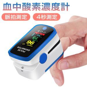 パルスオキシメーター 血中酸素濃度計 測定器 在宅医療 家庭用 介護 スピード 指先 酸素濃度計 高...