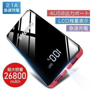 モバイルバッテリー 大容量 26800mAh 4台同時充電 2.1A急速充電 スマホ充電器 残量表示...