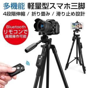 スマホ三脚 ビデオカメラ 三脚 一眼レフカメラ ミニ三脚 3WAY雲台 伸縮式 4段階伸縮 360度回転 アルミ製 リモコン付 Bluetooth 収納袋付き iPhone/Android 対応の画像