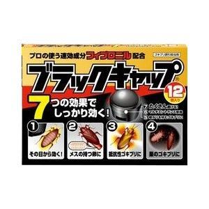 アース製薬 ブラックキャップ 12個入の関連商品4