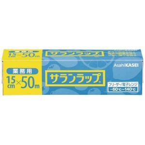 旭化成 サランラップ業務用 15cm×50m