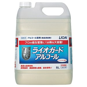 ライオン ライオガードアルコール 5L (食品添加物)