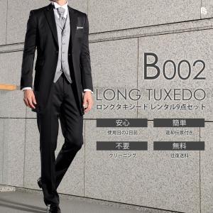 ブラック ロングタキシード B002【レンタル】セット9点 選べるベスト・タイ・チーフ ◆4泊5日 ...