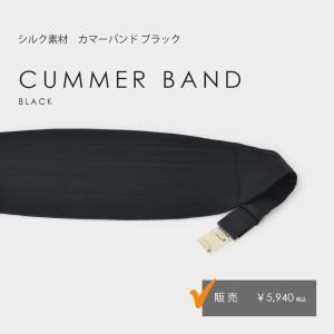 タキシード用 カマーバンド ブラック 結婚式 ウエディング 定番【販売】シルク100%|tuxedo