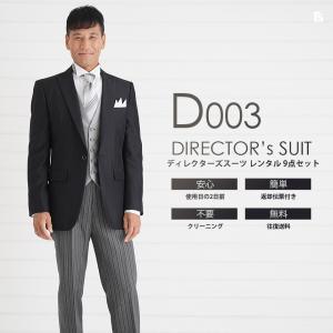 ディレクターズスーツ D003選べるベスト&タイ レンタル 9点セット 日本製 国産生地 お直し可能...