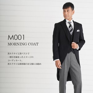 父親モーニング M001黒ネクタイ-黒ベスト レンタル 10点セット 日本製 国産生地 お直し可能 モーニングコート 結婚式 お父様 列席 パーティー|tuxedo