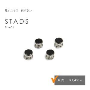 タキシード用 前ボタン ブラック 結婚式 ウエディング 定番【販売】オニキス素材|tuxedo