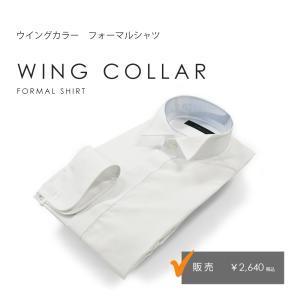 ウイングカラー シャツ 結婚式 新郎 ウエディング 定番【販売】シングルカフス|tuxedo