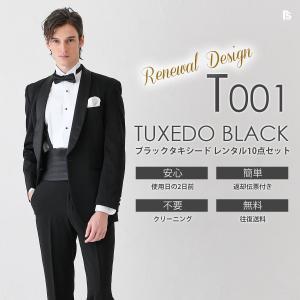 黒タキシード T001ショールカラー レンタル 11点セット ブラックタイ 選べる16色蝶ネクタイ ...