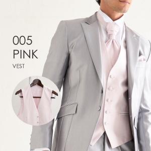 ベスト単品 005Pピンク お洒落なタキシードの着こなし★レンタル4泊5日★