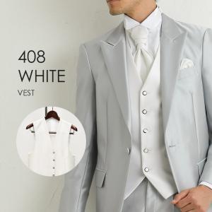 ベスト単品 408Wホワイト お洒落なタキシードの着こなし★レンタル4泊5日★