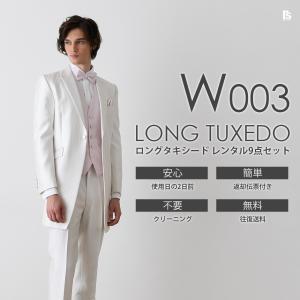 ホワイトストライプ ロングタキシード W003【レンタル】セット9点 選べるベスト・タイ・チーフ ◆...