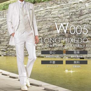 ホワイトプレーン ロングタキシード W005【レンタル】セット9点 選べるベスト・タイ・チーフ ◆4...