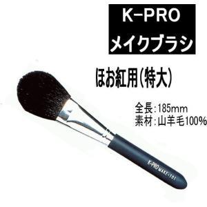 メイクブラシ プロ用 (K-PRO) NO101チークブラシ 【GB0659_mother】 (10000656) プロ用美容室専門店 tuyakami