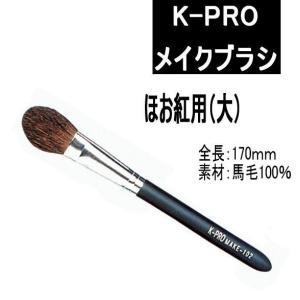 メイクブラシ プロ用 (K-PRO) NO102チークブラシ 【GB0660_mother】 (10000657) プロ用美容室専門店 tuyakami
