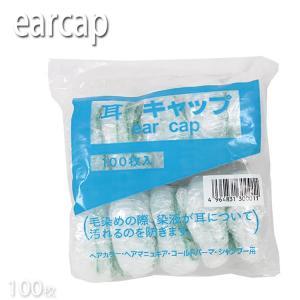 耳キャップ (イヤーキャップ)100枚入 【プロ用美容室専門店 白髪染め】|tuyakami
