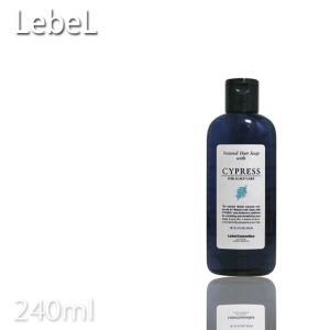 ルベルコスメティックス ナチュラルヘアソープ ウィズ CYd240ml【サイプレス】プロ用美容室専門店|tuyakami