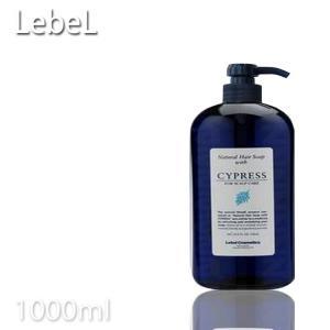 ルベルコスメティックス ナチュラルヘアソープ ウィズ CYd1000ml【サイプレス】プロ用美容室専門店|tuyakami