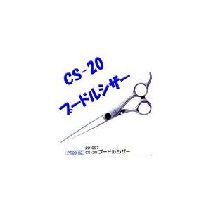 送料無料 CS-20プードルシザー 221097 鋏 トリミング ペット カット トリミング GB1229_mother (10001365) プロ用美容室専門店 プチギフト、プレゼントにも tuyakami