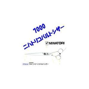 送料無料 7000ニハトリコバルト シザー 220401 鋏 トリミング ペット カット トリミング GB1231_mother (10001367) プロ用美容室専門店 プレゼントにも tuyakami