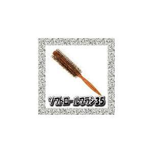 N.B.A.A.ソフトロールブラシ NB−BS35【ジェニュイン】 プロ用美容室専門店 プレゼント プチギフト|tuyakami