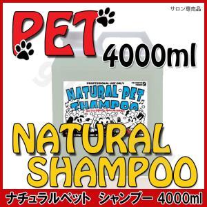 ナチュラルペット シャンプー 4000ml ファインケムコ トリマー プロ用美容室専門店 tuyakami