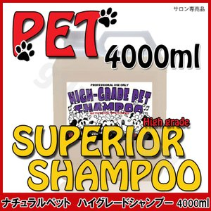 ハイグレードペット シャンプー 4000ml リンスイン ファインケムコ トリマー プロ用美容室専門店 tuyakami