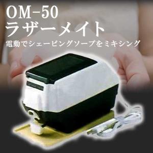 OM-50 ラザーメイト ラザーミキサー ビゲソリ シェービング 理容 顔そり 美容 ひげそり石鹸 プロ用美容室専門店 プチギフト、プレゼントにも|tuyakami
