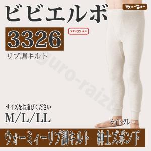 ビビエルボ ウォーミィーリブ調キルト 3326紳士ズボン下 サイズ選択有り メディロン M/L/LL 防寒肌着 プロ用美容室専門店|tuyakami