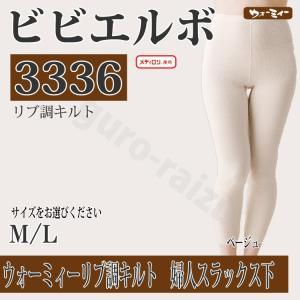 ビビエルボ ウォーミィーリブ調キルト 3336婦人スラックス下 サイズ選択有り メディロン M/L/ 防寒肌着 プロ用美容室専門店|tuyakami