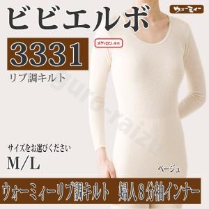 ビビエルボ ウォーミィーリブ調キルト 3331婦人8分袖インナー サイズ選択有り メディロン M/L/ 防寒肌着 プロ用美容室専門店|tuyakami