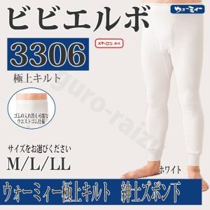 ビビエルボ ウォーミィー最高級キルト 3306紳士ズボン下 サイズ選択有り メディロン M/L/LL 防寒肌着 プロ用美容室専門店 プチギフト、プレゼントにも|tuyakami
