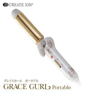 クレイツイオンアイロン グレイスカール ポータブル32mm CREATE ION 海外兼用 GRACECURL 国内正規品 プロ用美容室専門店|tuyakami