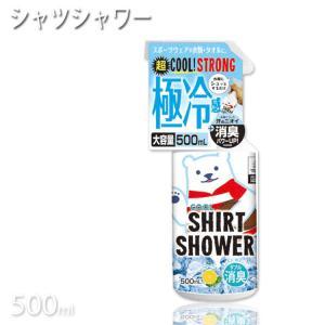 ひんやりシャツシャワー ストロングミント&グレープフルーツの香り RUGBY ラグビー日本代表コラボ 500ml ひんやり成分130% 数量限定  ストロング ときわ商会|tuyakami
