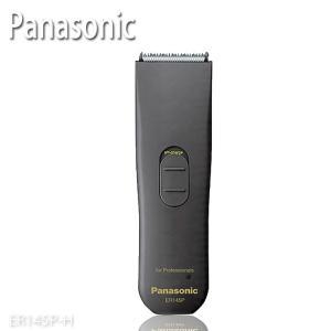 パナソニック プロ バリカン ER145P-H 業務用プロバリカン トリマー コードレス 送料無料 充電式 トリミング Panasonic プロ用美容室専門店 プレゼントにも tuyakami