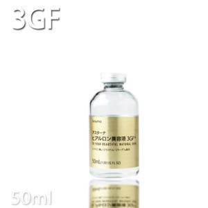 アスターナヒアルロン美容液3GF+50ml Asturna EGF 原液 プロ用美容室専門店 EGFマスク/FGF/IGF|tuyakami
