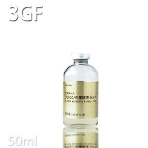 アスターナプラセンタ美容液3GF+50ml Asturna EGF 原液 プロ用美容室専門店 EGFマスク/FGF/IGF|tuyakami
