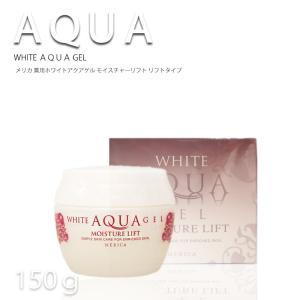 メリカ 薬用 ホワイトアクアゲル モイスチャーリフト 150g(リフトタイプ) ハリ無添加オールインワンジェル保湿下地 プロ用美容室専門店 プレゼントにも|tuyakami