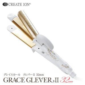 クレイツイオン アイロン グレイス クレバー2 32mm SSC-W32W (1年保障付 正規品) プロ用美容室専門店|tuyakami