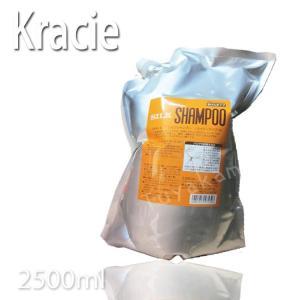 クラシエ シルクシャンプー〈オイリータイプ〉 パウチタイプ 2,500ml 詰替 レフィル(サロン専売品) (大容量)(期間限定)(KIK)|tuyakami
