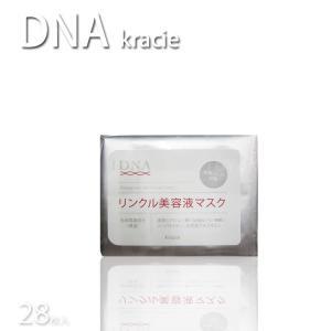 【期間限定】クラシエ DNAリンクル美容液マスク 28枚入り【KIK】【コンドロイチン DNA美容液マスク PFエッセンスマスクa】|tuyakami
