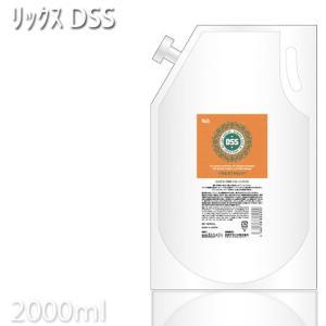 リックス DSSトリートメント 2000ml 詰替 RICS リックスアンドカンパニー サロン専売品 サロンプロ|tuyakami