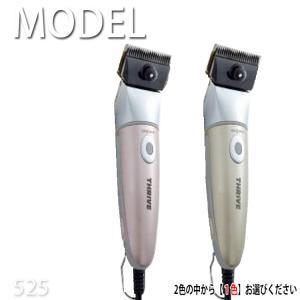 クリッパー MODEL 525 (カルブレックス 2) 替刃無し サロン専売品 サロンプロ (10011367) プロ用美容室専門店 プチギフト、プレゼントにも|tuyakami