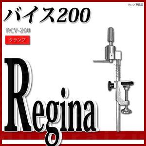 レジーナ バイス200 RCV-200 クランプ プロ用美容室専門店|tuyakami