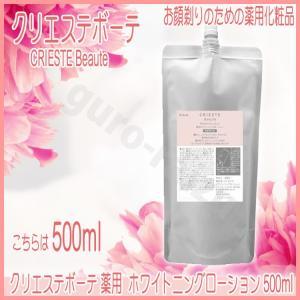 クリエステボーテ 薬用ホワイトニングローション 500ml プロ用美容室専門店|tuyakami