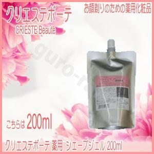 クリエステボーテ 薬用シェーブジェル 200ml【クラシエ】 プロ用美容室専門店|tuyakami