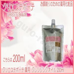 クリエステボーテ 薬用クレンジングオイル 200ml 【クラシエ】 プロ用美容室専門店|tuyakami
